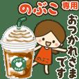 Nobuko Cute girl animated stickers