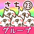 【さち】専用23<グループ>