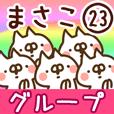 【まさこ】専用23<グループ>