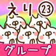 【えり】専用23<グループ>