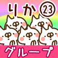 【りか】専用23<グループ>