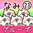 【なみ】専用23<グループ>