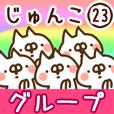【じゅんこ】専用23<グループ>