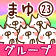 【まゆ】専用23<グループ>