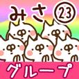 【みさ】専用23<グループ>