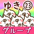 【ゆき】専用23<グループ>