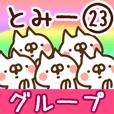 【とみー】専用23<グループ>