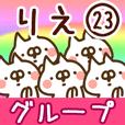 【りえ】専用23<グループ>