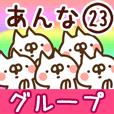 【あんな】専用23<グループ>