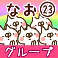 【なお】専用23<グループ>