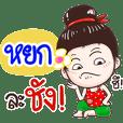 Yok : Isan Style, Cute Girl