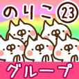 【のりこ】専用23<グループ>