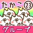 【たかこ】専用23<グループ>