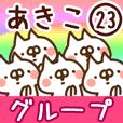 【あきこ】専用23<グループ>
