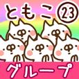 【ともこ】専用23<グループ>