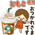 Tomoko Cute girl animated stickers