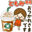 Tomomi Cute girl animated stickers