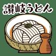 食シリーズ【讃岐うどん】