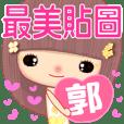 Sweet beauty in love ( GUO )