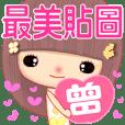 Sweet beauty in love ( CENG )