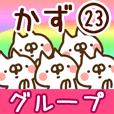 【かず】専用23<グループ>
