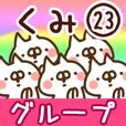 【くみ】専用23<グループ>