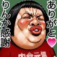 りんか専用 顔面ダイナマイト!
