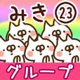 【みき】専用23<グループ>