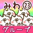 【みわ】専用23<グループ>