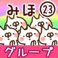 【みほ】専用23<グループ>