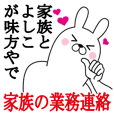 Sticker gift to yoshikoFunnyrabbitkazoku