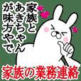 あきちゃんの名前スタンプ。家族の業務連絡