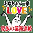 あゆちゃんの名前スタンプ。家族の業務連絡