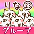 【りな】専用23<グループ>