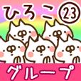 【ひろこ】専用23<グループ>