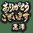 金の敬語 for「黒澤」
