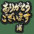 金の敬語 for「浦」