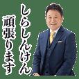 豊後のスーパースター健ちゃん Vol.2