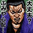 Fumiya dedicated kowamote sticker