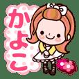 """Pretty Kazuko Chan""""Kayoko"""""""