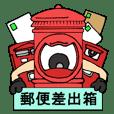 日本の郵便差出箱たち