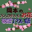 「岡本」の花のスタンプ丁寧な日常会話。