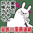 えみちゃんの名前スタンプ。家族の業務連絡