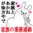 Sticker gift to akane Funnyrabbit kazoku