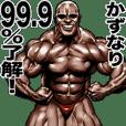 かずなり専用筋肉マッチョマッスルスタンプ