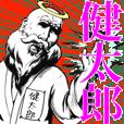 健太郎の神対応!!!