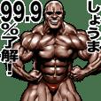 しょうま専用筋肉マッチョマッスルスタンプ