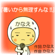 かなえ丸のぜったい使える日常会話!!