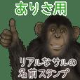 Arisa Monkey's real name Sticker