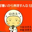 ゆきえ丸のぜったい使える日常会話!!